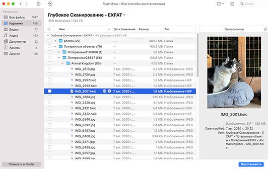 Сканирование, обзор и восстановление – Простое восстановление данных для Mac