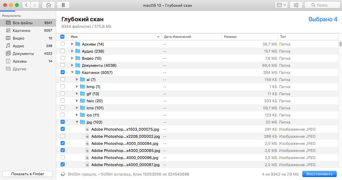 Восстановить удаленные файлы на mac