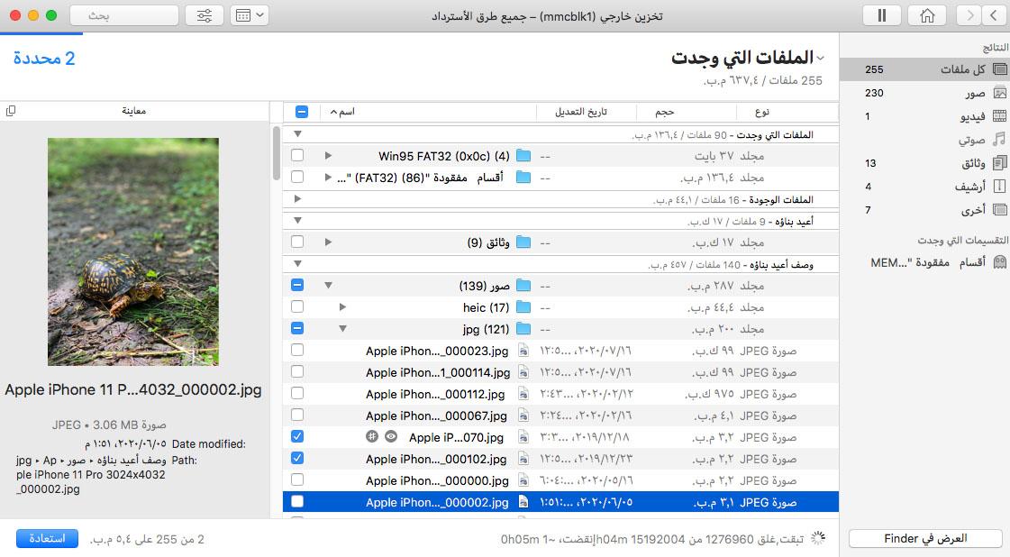 فحص واستعراض واسترداد - نظام إستعادة البيانات البسيط لنظام التشغيل Mac