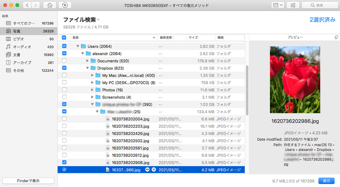 スキャン、確認、復旧─Mac用の簡単にできるデータ復旧