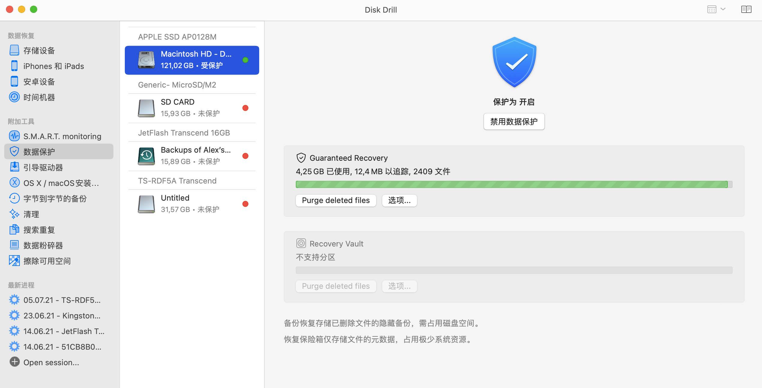 数据保护确保您的文件安全